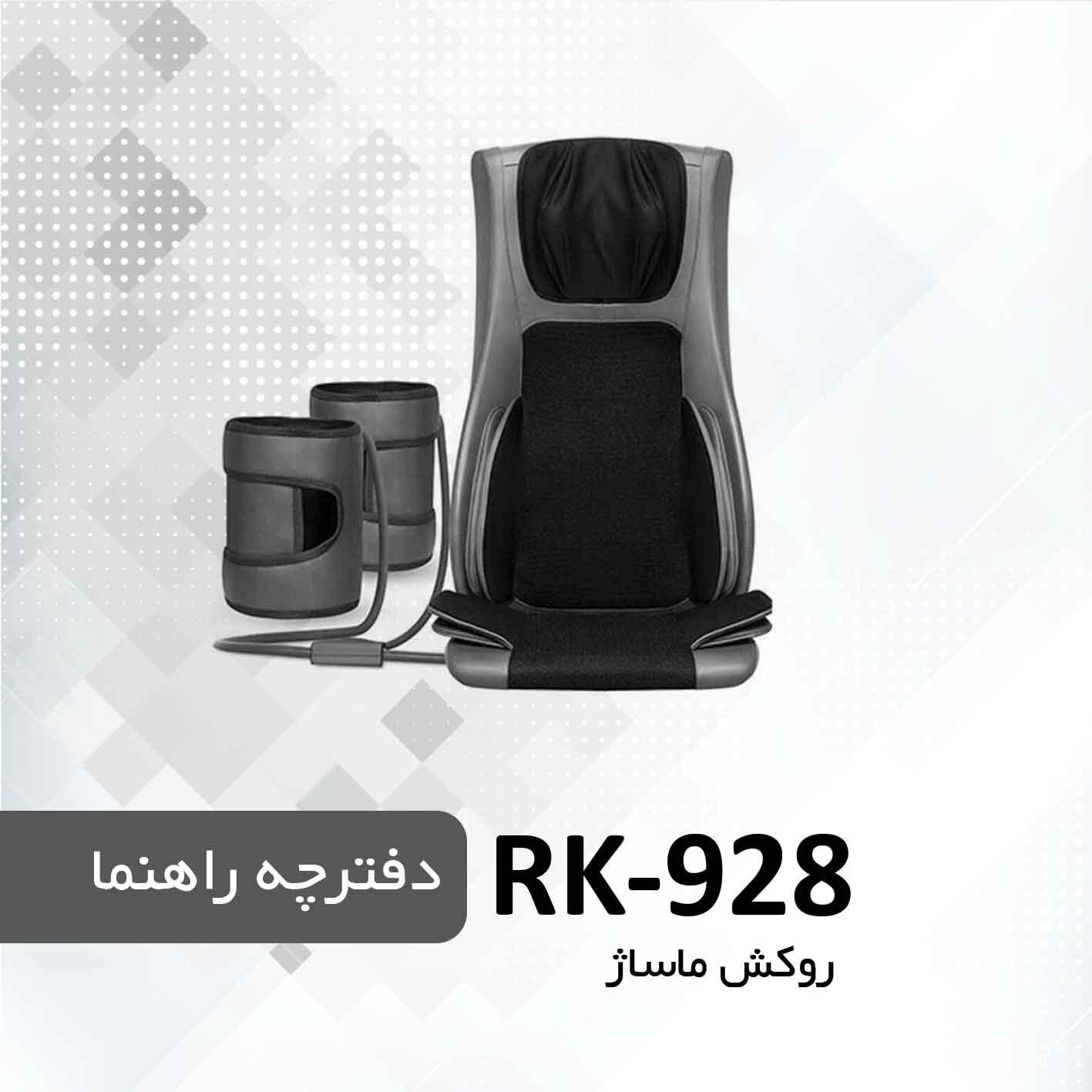 روکس صندلی ماساژور RK-928