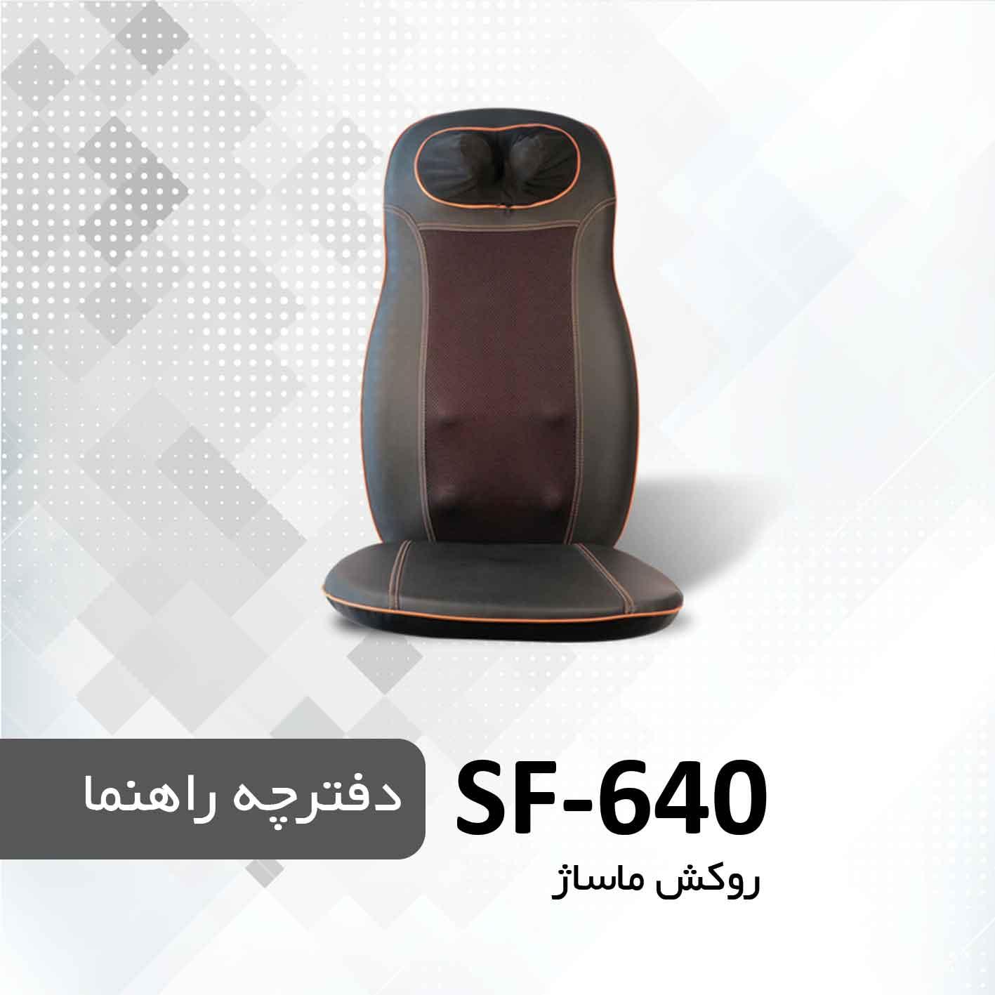 روکش ماساژ SF-640