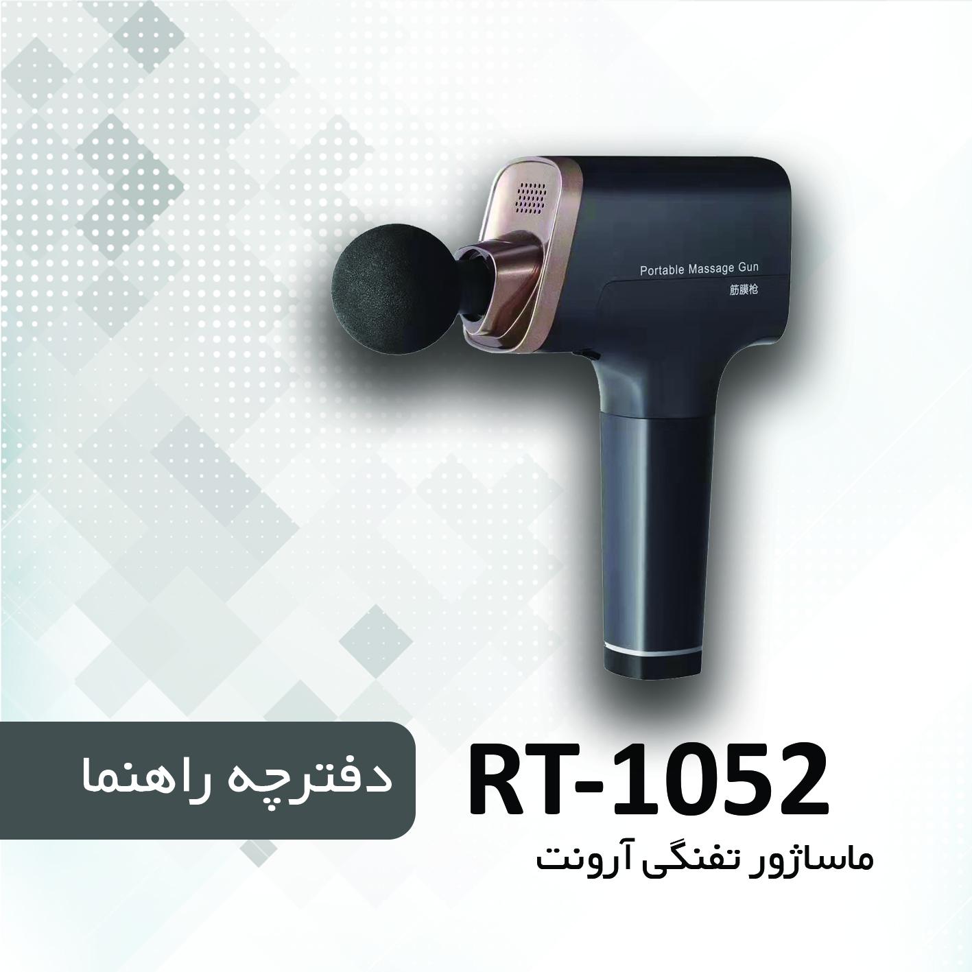 RT-1052